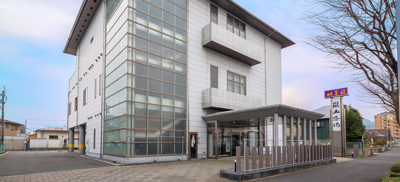 北九州市小倉南区にある民営斎場「明善社 嵐山斎場」の外観です