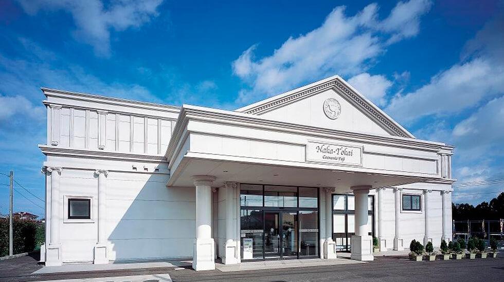 那珂郡東海村にある民営斎場「セレモニア富士 那珂東海館」の外観です。