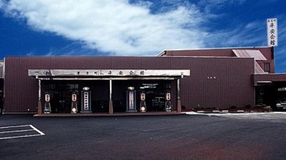 大里郡寄居町にある民営斎場「寄居町平安会館」の外観です