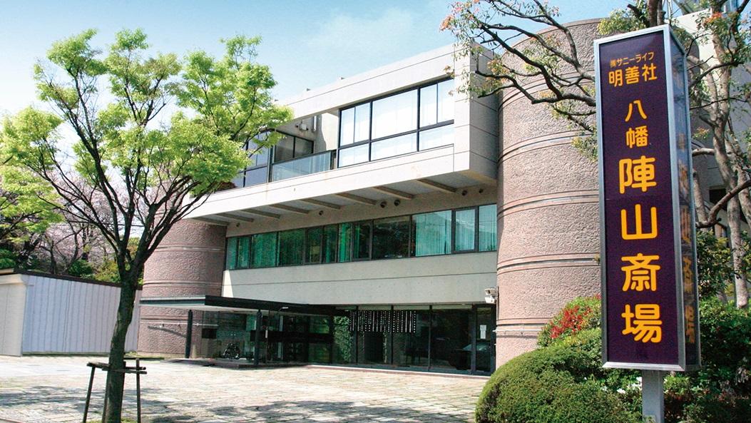 北九州市八幡西区にある民営斎場「明善社 八幡陣山斎場」の外観です