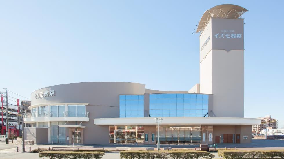 安城市三河安城南町にある民営斎場「イズモ葬祭安城 貴賓館」の外観です