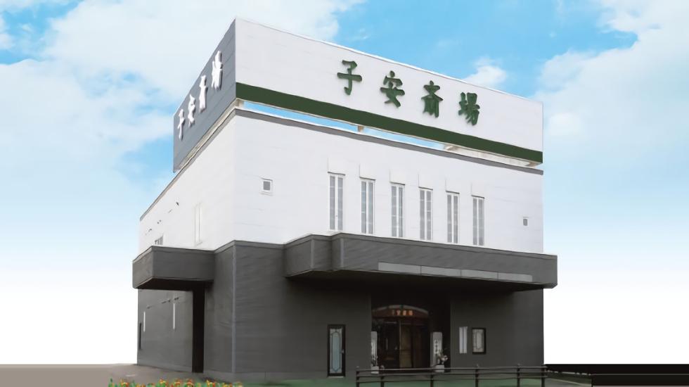 大垣市安井町にある民営斎場「セレモニーホール 子安斎場」の外観です