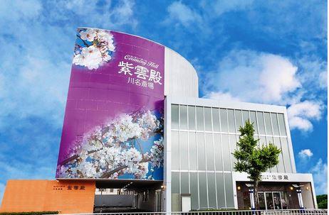 名古屋市昭和区にある民営斎場「紫雲殿 川名斎場」の外観です