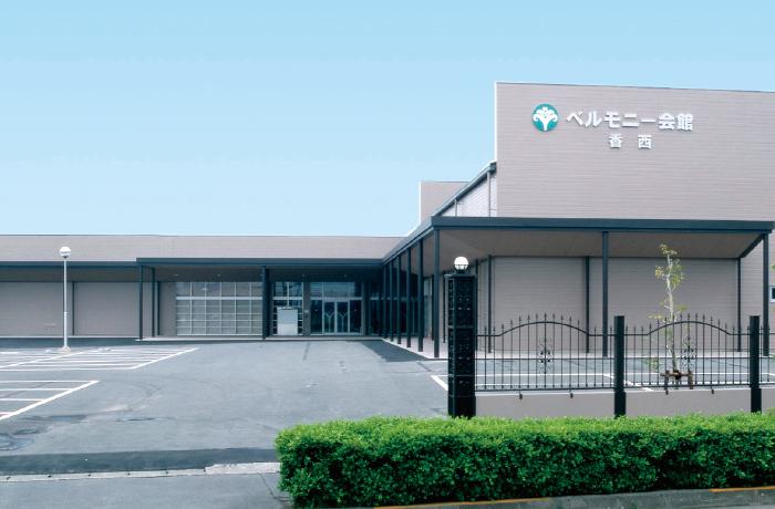 高松市香西本町にある民営斎場「ベルモニー会館香西」の外観です