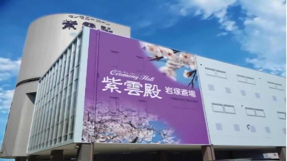 名古屋市中村区にある民営斎場「紫雲殿 岩塚斎場」の外観です