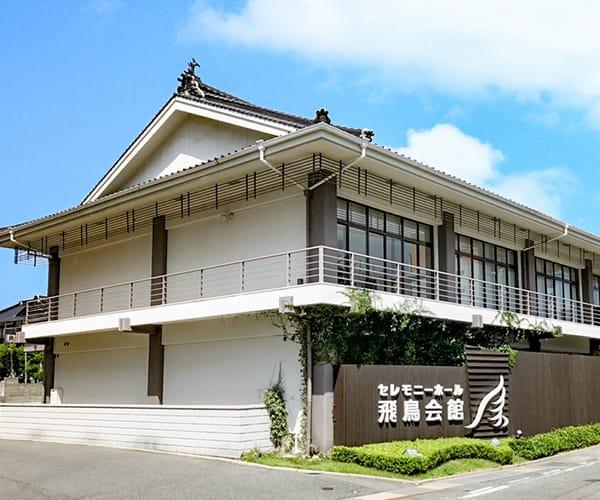 下関市山ノ田本町にある民営斎場「飛鳥会館 山の田斎場」の外観です
