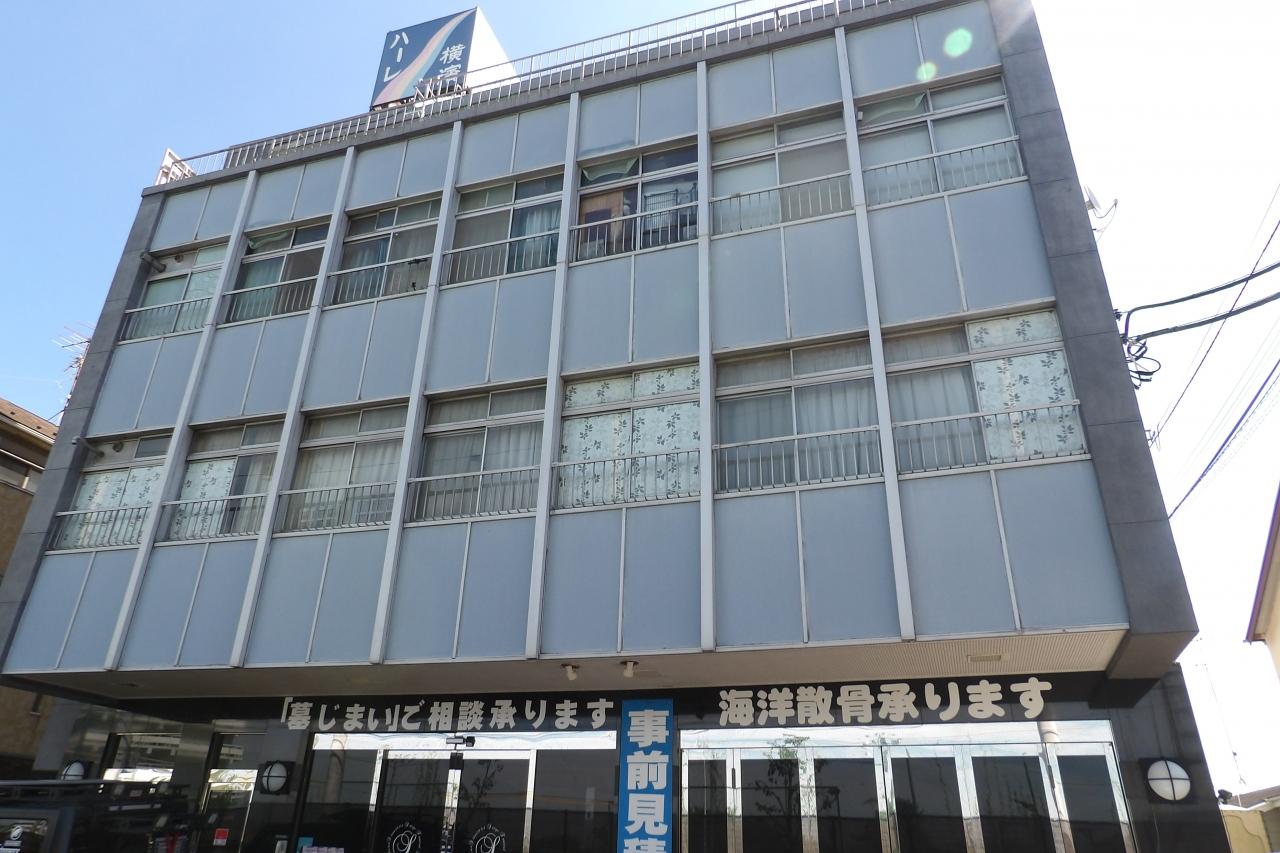 横浜市保土ケ谷区にある民営斎場「ハーレ横濱」の外観です