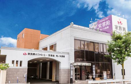 名古屋市緑区にある民営斎場「紫雲殿 滝ノ水斎場」の外観です