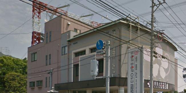 北九州市小倉南区にある民営斎場「花花会館 葛原斎場」の外観です