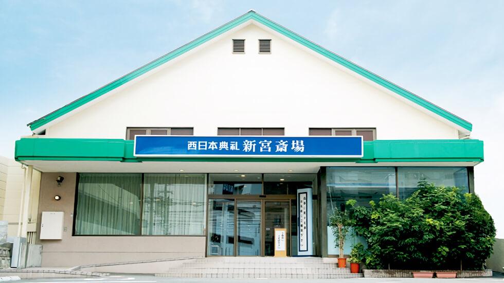 福岡市東区にある民営斎場「西日本典礼 新宮斎場」の外観です