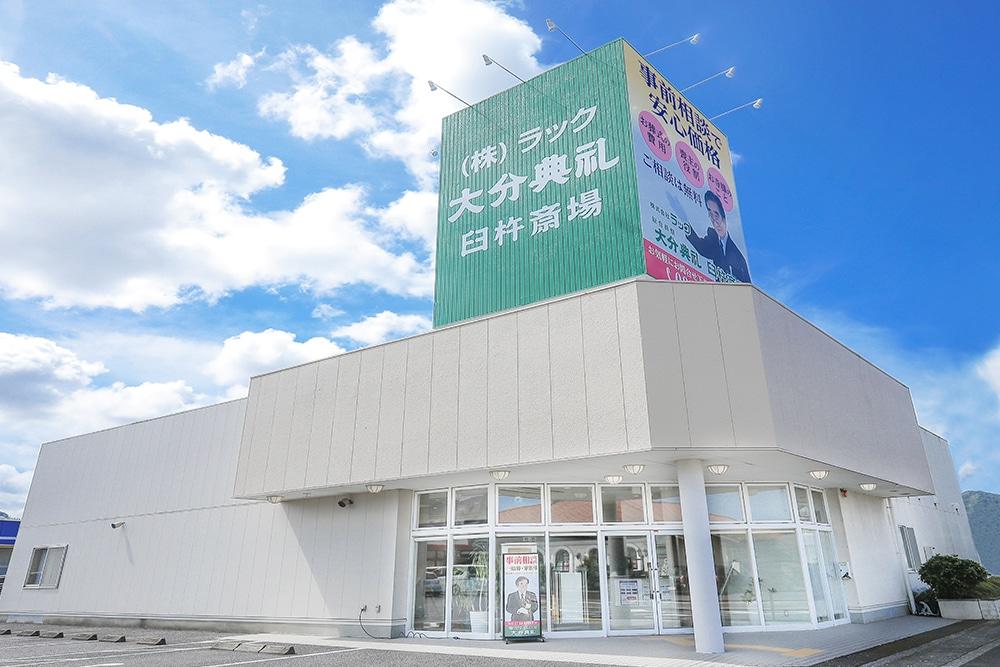 臼杵市市浜にある民営斎場「大分典礼 臼杵斎場」の外観です